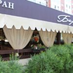 Ресторан Берёзка