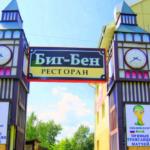 Ресторан Одинцово «БИГ-БЭН»