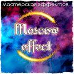 Компания москов эффект